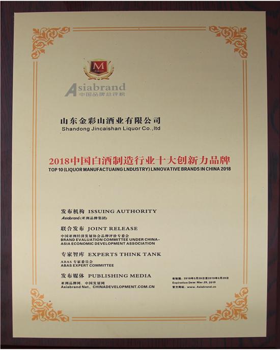 中国白酒制造业十大创新力品牌